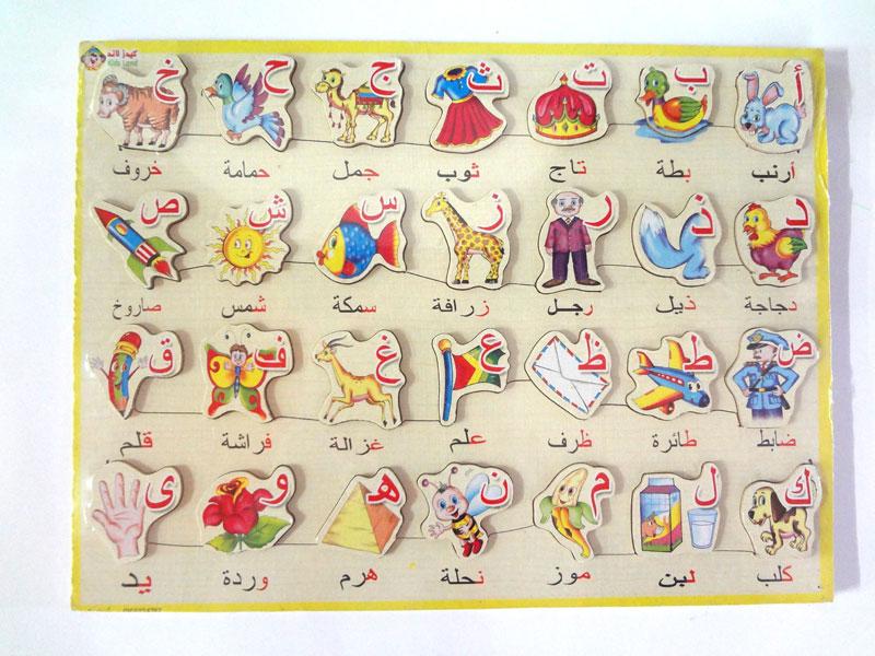 شات حروف العرب